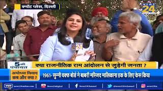5 Ki Panchayat: क्या इस बार भी 1992 जैसा मंदिर आंदोलन होगा ?