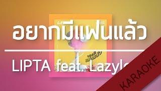 อยากมีเเฟนเเล้ว - Lipta Feat. Lazyloxy [Karaoke] | TanPitch