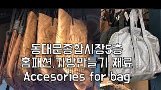 가방만들기 재료파는곳(미싱초보추천)Eng sub