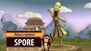 """Стрим Spore (""""Спора""""). Серия №2: этапы """"Существо"""" и """"Племя"""""""