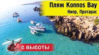 Пляж Коннос Кипр Протарас - Лучшие пляжи Кипра | Konnos bay beach Protaras Cyprus(Konnos Bay - потрясающая по красоте бухта и пляж. Этот пляж находится на выезде из Протараса в направлении на..., 2015-09-03T06:33:14.000Z)
