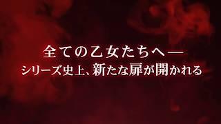 【特報】THE KING OF FIGHTERS for GIRLS 第1弾PV【KOF乙女】}
