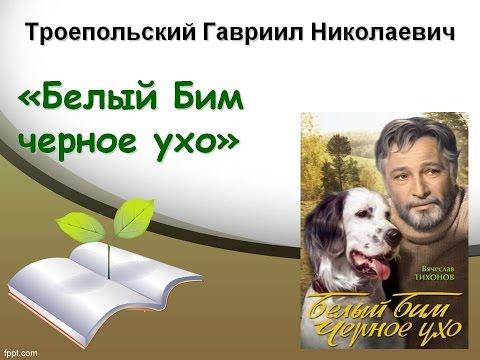 Гавриил Николаевич Троепольский Белый Бим чёрное ухо
