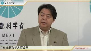 林文部科学大臣会見(平成29年9月1日):文部科学省