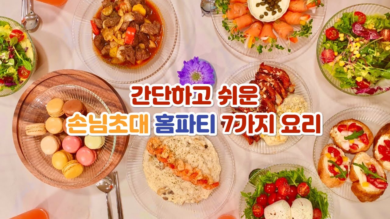 소중한 사람과 함께할 홈파티 & 집들이 음식 7가지  요리🥂 (feat.보에나 홈파티그릇)