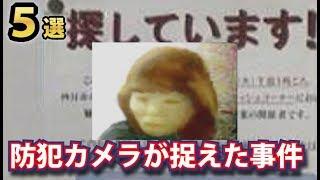 防犯カメラが捉えた恐ろしい失踪事件5選! thumbnail