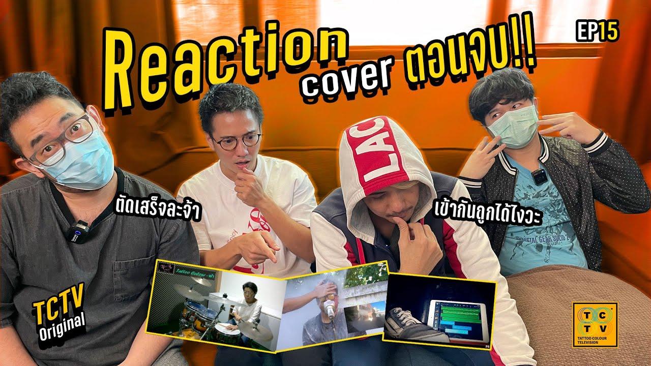 Reaction Cover วงตัวเอง...ตอนจบ ของจริง!! | TCTV : EP.15