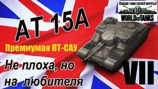 аТ-15А Британская премиумная ПТ-САУ VII уровня.World of Tanks