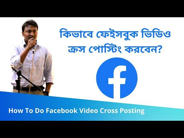 How To Do Facebook Video Cross Posting (ফেইসবুক ভিডিও ক্রস পোস্টিং)