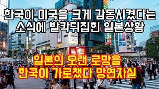 """한국이 미국을 크게 감동시켰다는 소식에 발칵뒤집힌 일본상황 """"일본의 오랜 로망을 한국이 빼앗아갔다 망연자실"""""""