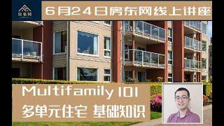 房东网视频直播:多单元住宅投资基础知识