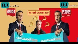На чьей стороне играет Навальный? / Обращение к Камикадзе Ди