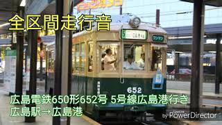 【全区間走行音】広島電鉄650形652号 5号線広島港行き 広島駅→広島港