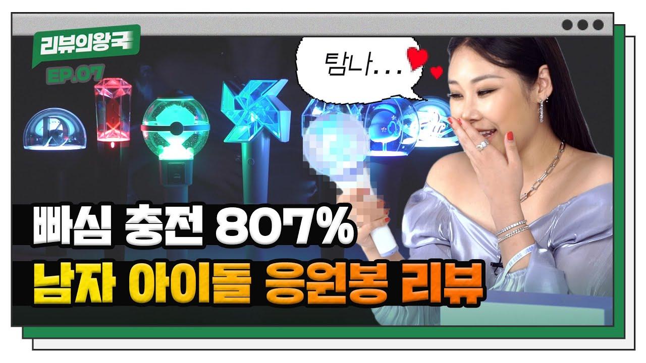 완전 찐이야🙊 치타의 덕후 모먼트⁉ [남자 아이돌 응원봉 리뷰] 🐆 ep.07