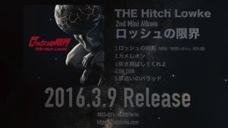 THE Hitch Lowke - ロッシュの限界