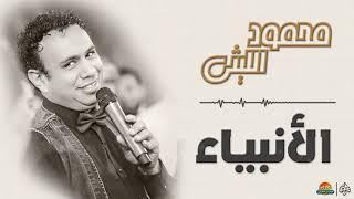 محمود الليثي - الأنبياء || جديد و حصري على هاي ميكس 2017