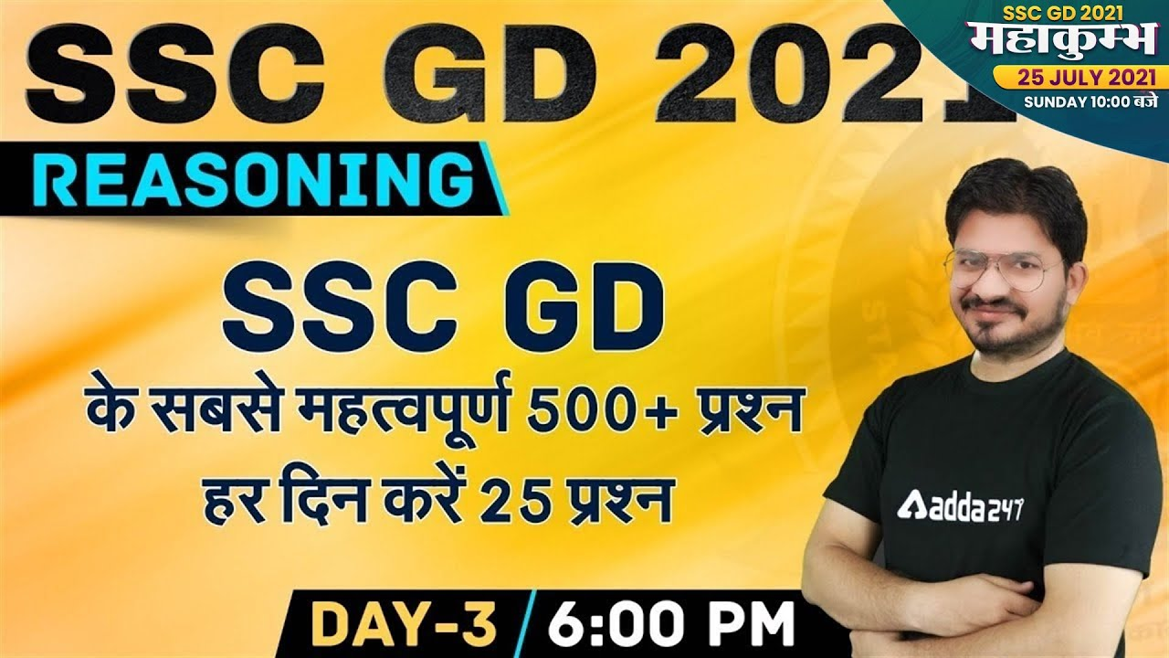 SSC GD 2021 | SSC GD Reasoning 500+ Most Important Questions #3 For SSC GD Exam