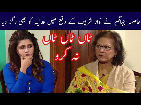 Exclusive Interview of Asma Jahangir | Sedhi Bat | 22 December 2017 | Neo News