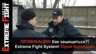 ПРОВОКАЦИЯ! Как защищаться?! Самооборона! Extreme Fight System! Юрий Кормушин