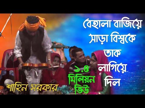 Shahin Sarkar খাজা শাহিন সরকার ।।বেহালা বাজিয়ে সাড়া বিশ্বকে তাক লাগিয়ে দিল।