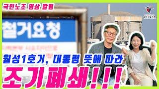 국민노조TV라이브_월성…