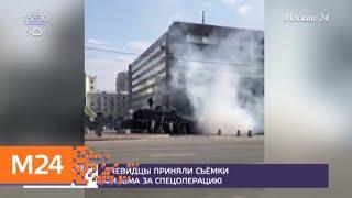 Очевидцы приняли съемки фильма за спецоперацию - Москва 24