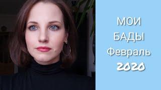 Мои БАДЫ Февраль 2020 г. (#ORIFLAME, #iherb, #SiberianWellness)
