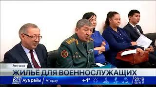 С нового года в Казахстане может измениться система обеспечения жильем военнослужащих