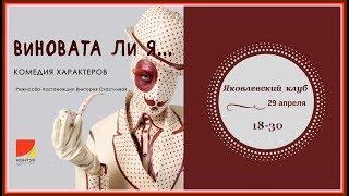"""Яковлевский клуб ~ комедия характеров """"Виновата ли я"""" ~ 2018 04 29"""