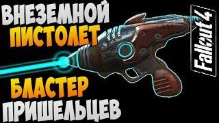 Fallout 4  Где найти Внеземной Пистолет. Бластер пришельцев. Чужой Летающая тарелка НЛО
