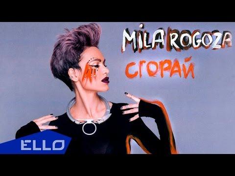 Мила Рогоза - Сгорай