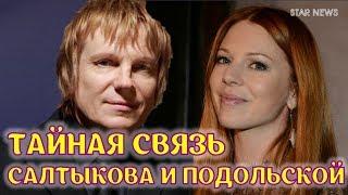Тайная связь Наталии Подольской и Виктора Салтыкова