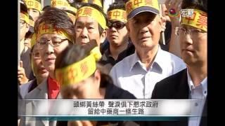 20161108台灣熱門事件— Cantonese News 宏觀粵語新聞