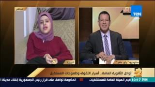رأي عام - حوار خاص مع أية طه مسعود من أوائل محافظة الجيزة
