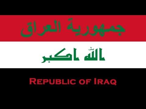 「National Anthem」الجمهورية العراقية - موطني