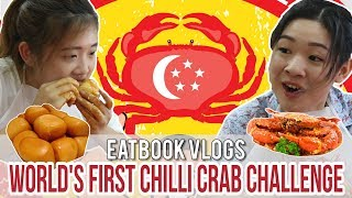 FINISH THIS CHILLI CRAB IN 30 MINS AND IT IS FREE | Eatbook Vlogs | EP 19
