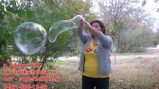 Шоу мыльных пузырей вручную - пузыри и шлейфы руками на улице