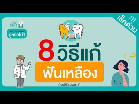 วิธีทำให้ฟันขาวขึ้น ด้วยวิธีธรรมชาติ | คุณหมอฝากมา Ep.22 @COSDENTBYSLC