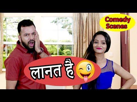 लानत है ! Husband Wife Jokes in Hindi | Best Comedy Scenes | #Entertainment videos | Maha Mazza thumbnail