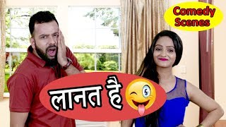 लानत है ! Husband Wife Jokes in Hindi | Best Comedy Scenes | #Entertainment videos | Maha Mazza