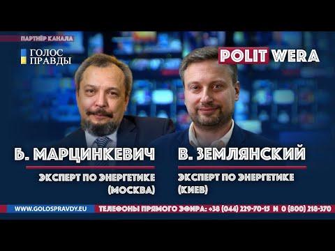 """ИТОГИ НЕДЕЛИ(4 янв 2020):Марцинкевич/Землянский.""""Сплетни"""" по газу и СП2"""