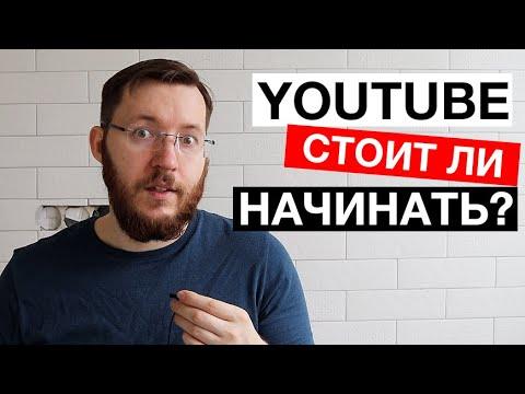Стоит ли начинать канал в 2020 году? Или уже слишком поздно начинать Youtube канал?