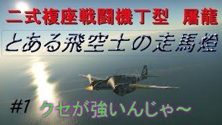 【War Thunder】とある飛空士の走馬燈Part 1【ゆっくり実況】 とある飛空士への恋歌 検索動画 38