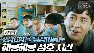 Prison Playbook 한양의 해롱 해롱 점호 만행 #웃음스위치 141213 EP.7