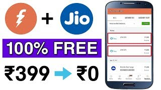 Free Jio Recharge Free Trick ! 2018 100% Working Trick With Proof || Jio Free Recharge ₹399,₹99,149