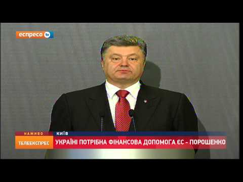 Підсумки саміту Україна-ЄС