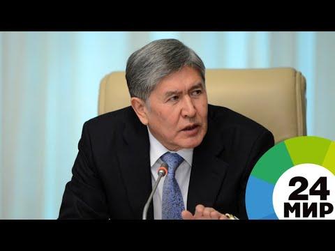Атамбаева обвинили в убийстве и организации массовых беспорядков