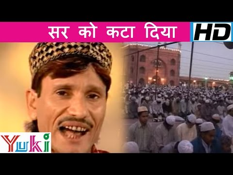 सर को कटा दिया | Sar Ko Kata Diya | Allah Devotional | Sharif Parwaz