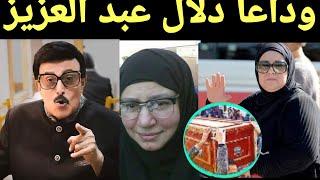 عاجل#خبر محزن#دلال عبد العزيز. شاهد:لحظه#طرد يسرا من عزاء سمير غانم بعد رقصها في جنازته