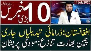 Top 10 with GNM | Afternoon | 11 July 2020 | Today's Top Latest Updates by Ghulam Nabi Madni |